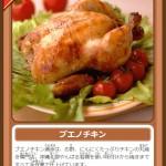 1282ブエノチキン浦添御中【商品カード】