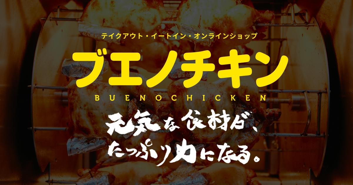 沖縄県産若鶏の丸焼き専門店ブエノチキン(テイクアウト・イートイン・通販)