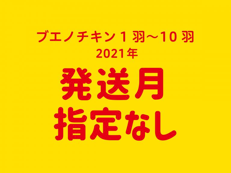 ブエノチキン1羽〜10羽2021年発送月指定なし